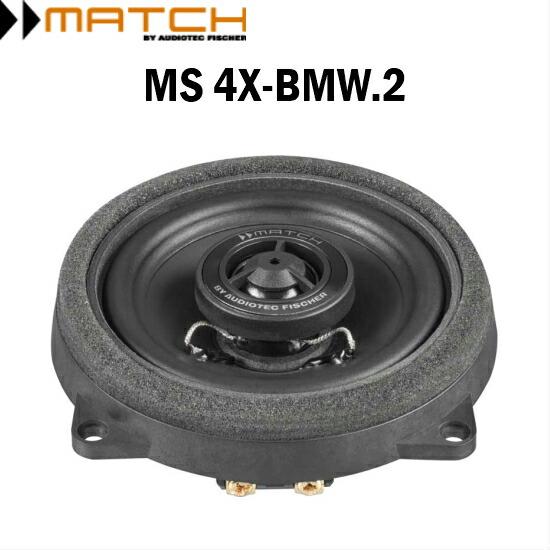 MS 4X-BMW.2 MATCH マッチBMW専用10cm同軸2wayトレードインスピーカードア鉄板側に取付するタイプ