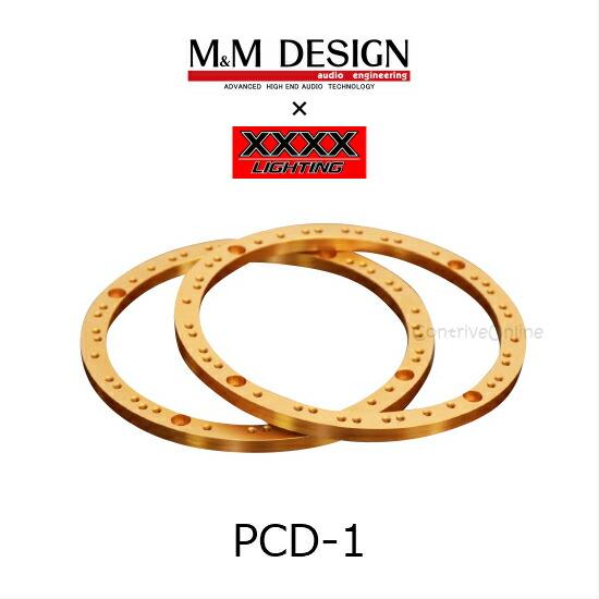 PCD-1 MMデザインMM DESIGN 入手困難 ラッピング無料 × LIGHTINGマルチピッチ XXXX アルミバッフルPCD変換スペーサー期間限定スピーカー取付ボルト付き