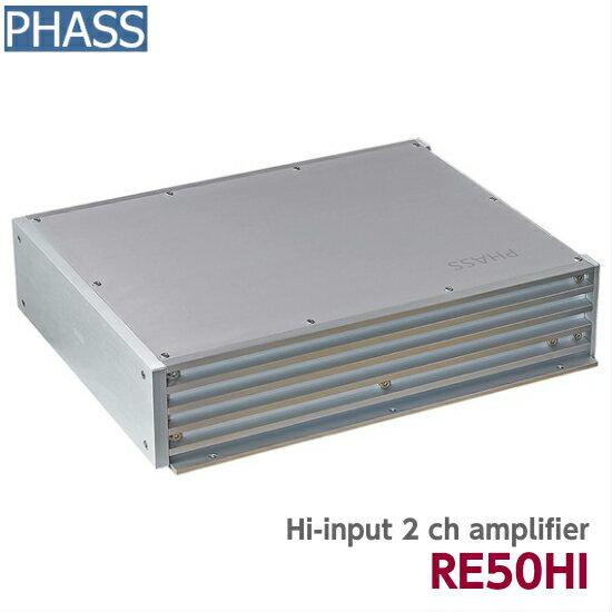 PHASS RE50HIファス 50W×2ch パワーアンプハイ(バランス)入力
