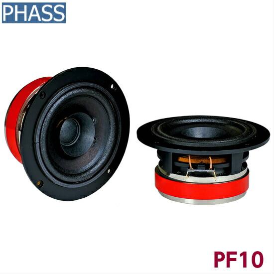 PHASS PF10ファス フルレンジ 4インチ 10cmスピーカーピュアマグシリーズ*注文生産品Japan Made