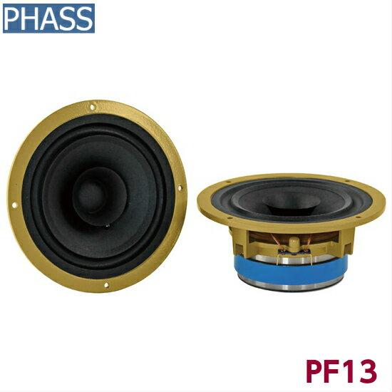 PHASS PF13ファス フルレンジ 5インチ 13cmスピーカーピュアマグシリーズ*注文生産品Japan Made