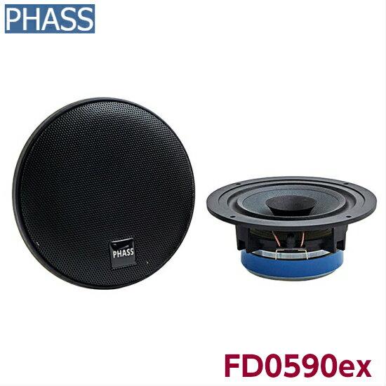 PHASS FD0590exファス フルレンジ 5インチ 13cmスピーカーアルニコマグネット exシリーズJapan Made