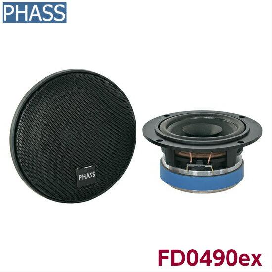 PHASS FD0496exファス フルレンジ 4インチ 10cmスピーカーアルニコマグネット exシリーズJapan Made