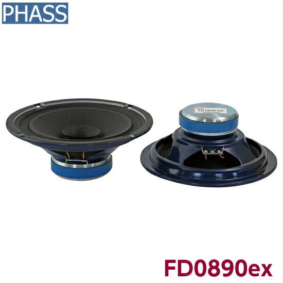 PHASS FD0890exファス フルレンジ 8インチ 20cmスピーカーアルニコマグネット exシリーズJapan Made