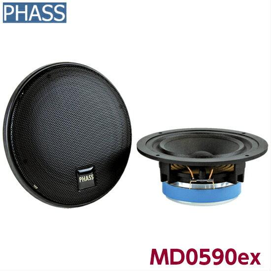 PHASS MD0590exファス ミッドバス 5インチ 13cmスピーカーアルニコマグネット exバージョンJapan Made