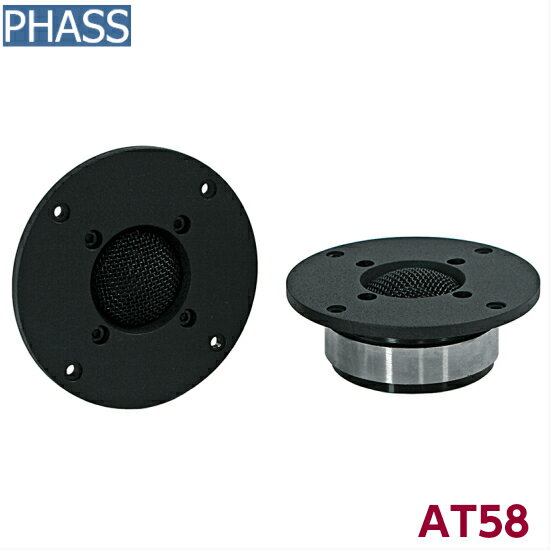 PHASS AT58ファス 25mmツイーターアルニコマグネットJapan Made