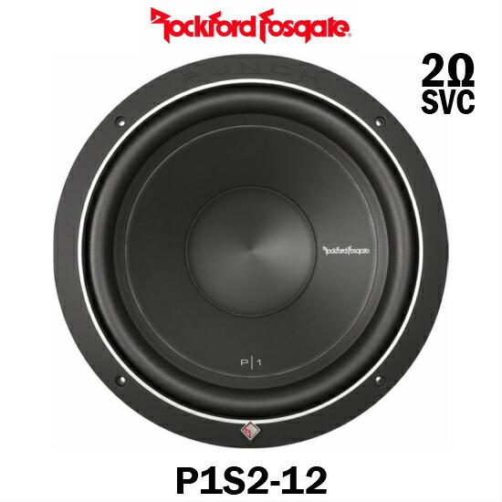 RockfordFosgate ロックフォード・フォズゲートP1S2-1212インチサブウーファー 2Ω SVC