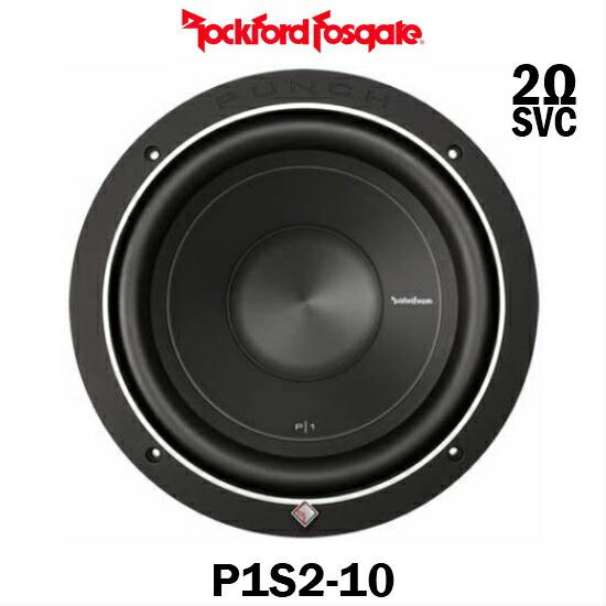 RockfordFosgate ロックフォード・フォズゲートP1S2-1010インチサブウーファー 2Ω SVC