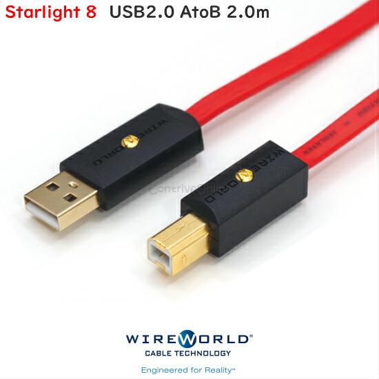 WIREWORLD ワイヤーワールドUSB2.0ケーブル TypeA-TypeB 2.0mStarlight8 S2AB