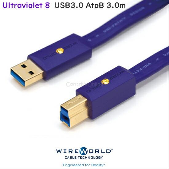 WIREWORLD ワイヤーワールドUSB3.0ケーブル TypeA-TypeB 3.0mUltraviolet8 U3AB