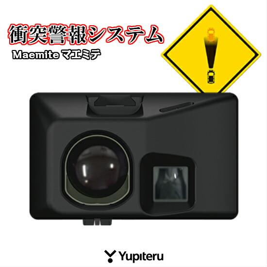 衝突警報システム Maemite マエミテYupiteru ユピテル スタートインフォメーション赤外線レーザーで車間距離を測定 FCW-L1衝突警告 1着でも送料無料 前方車接近を警報 新作続