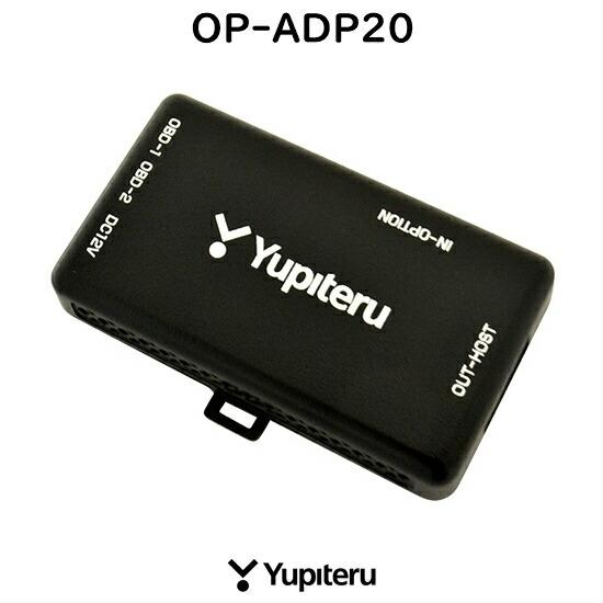 お得なキャンペーンを実施中 OP-ADP20 Yupiteruオプションアダプター 接続用オプション 新作販売 警報連動対応機種 FCW-L1 を接続するためのアダプター EWS-CM1