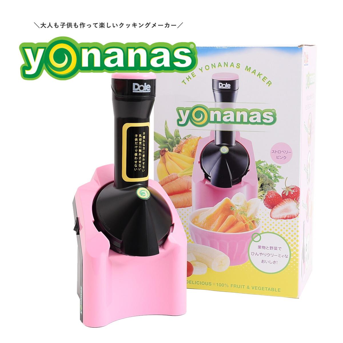 Yonanas ヨナナス クラシック ヨナナスメーカー 51%OFF ピンク アイスクリームメーカー ドール 使い方 レシピ 20999-90101-PK 901RJ-P ONLINE 卸直営 ヨーグルト クーオンライン COO 大根おろし 即納最大半額 スムージー アレンジ