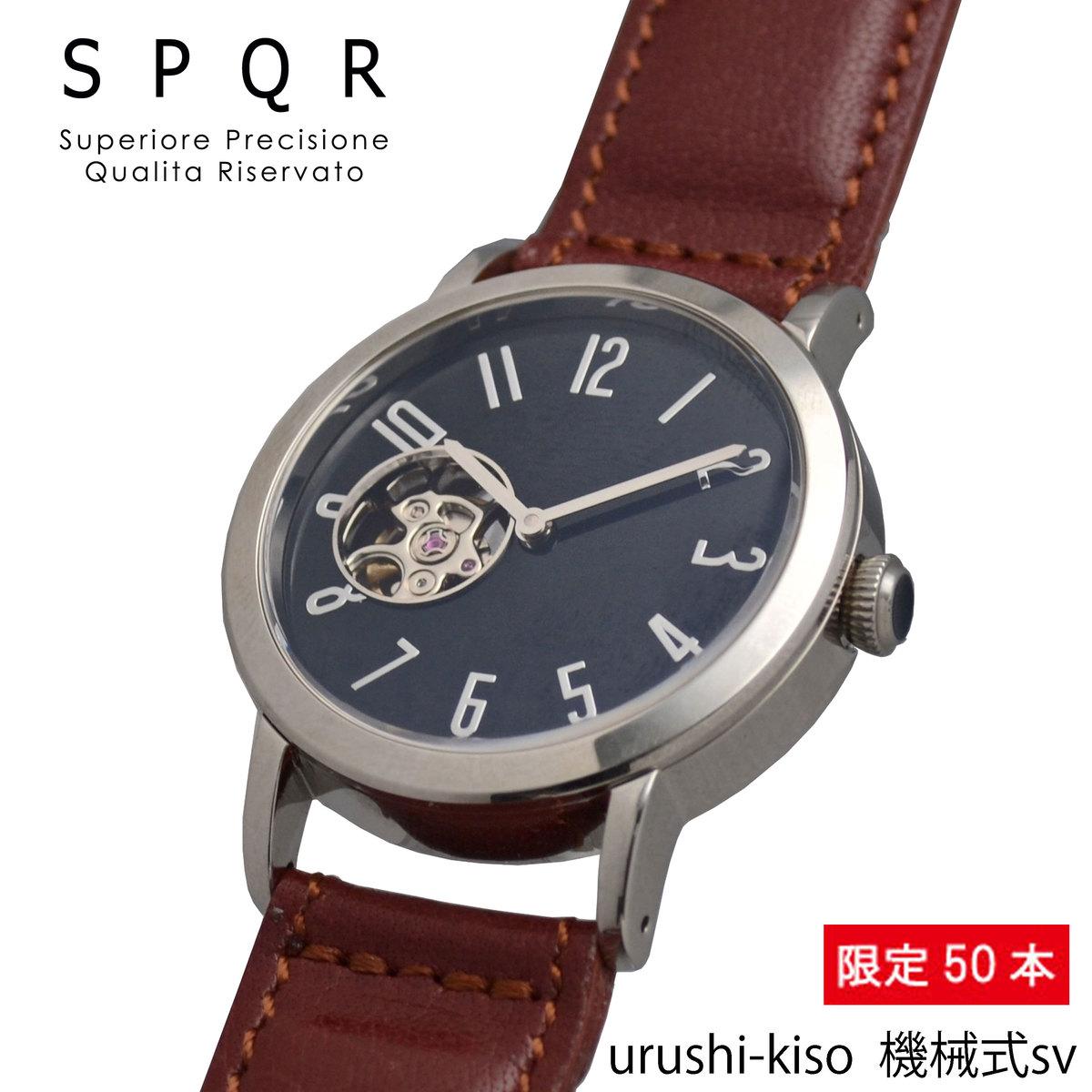 SPQR 国産てんぷスケルトン機械式ムーブメント×木曽漆の匠 荻原 文峰氏 の卓越した技が見事に融合した 「urushi-kiso 機械式腕時計 」限定50本