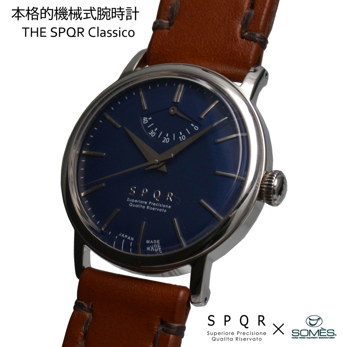 THE SPQR Classico 手巻パワーリザーブ(ネイビー)×日本で唯一の馬具メーカーSOMESの職人がハンドメイドで仕上げた渾身の4mm厚時計バンド 手巻き ウォッチ 日本製 国産時計 腕時計 機械式