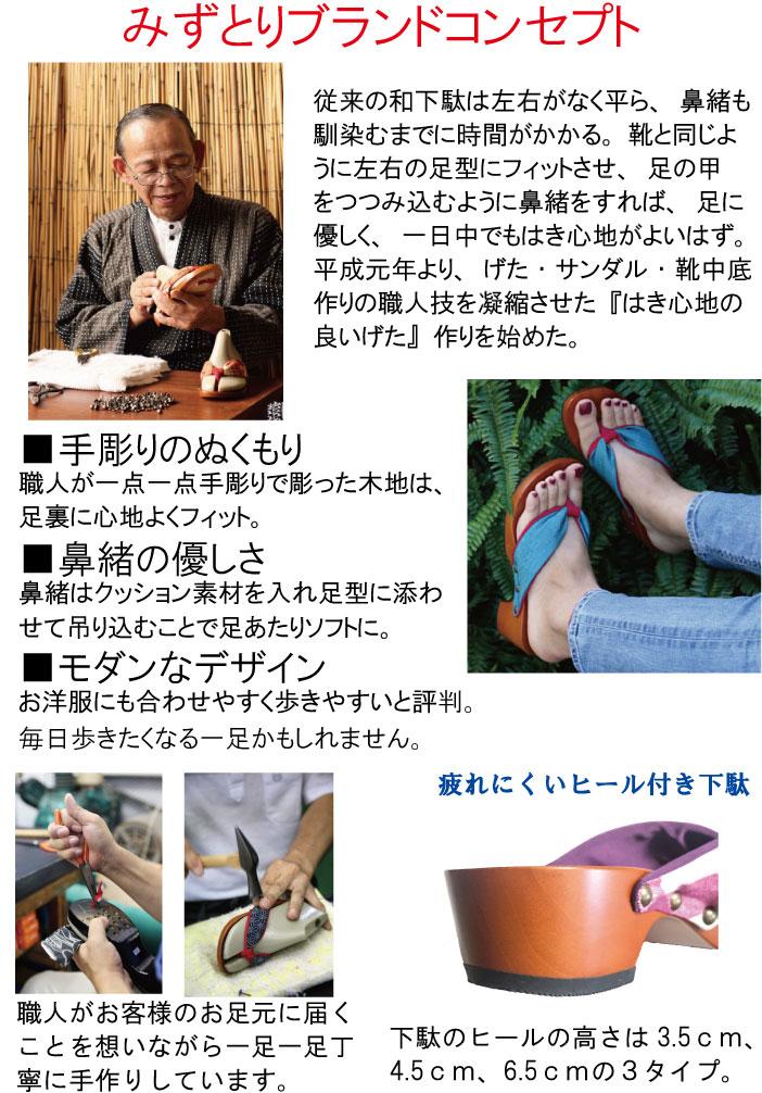 mizutori 水鳥工業 hitete 4 5cmヒール KT 39 風涼 黒・黒 下駄 げた みずとり 日本製 国産 痛くない 履きやすい 着物 浴衣 洋服 カジュアル ジーンズ サンダル かわいい おしゃれ ヒール 草履 花火 祭りFKu3l1cTJ