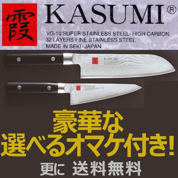 【送料無料】霞(KASUMI・カスミ)三徳包丁 18cm 2点セット
