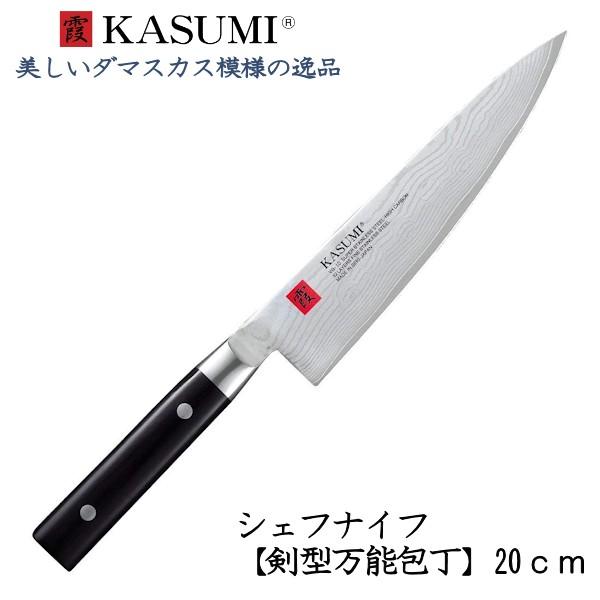【送料無料】霞(KASUMI・カスミ)シェフナイフ【剣型万能包丁】20cm