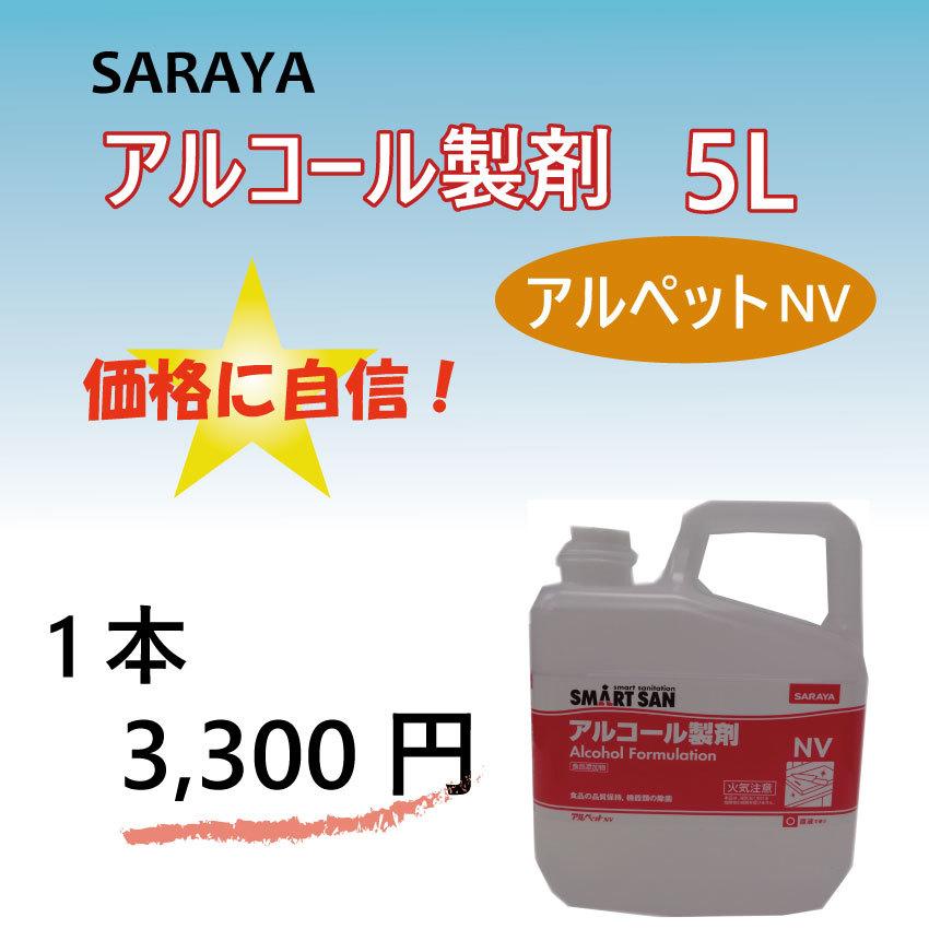 サラヤのアルコール製剤です 1本売りの他に お得な3本セット販売もしております サラヤ 5☆好評 プレゼント 5L アルペットNV アルコール