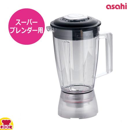 アサヒ スーパーブレンダー ASH-2用 コポリエステル容器セット大 ASH-2-1-SP(送料無料、代引OK)