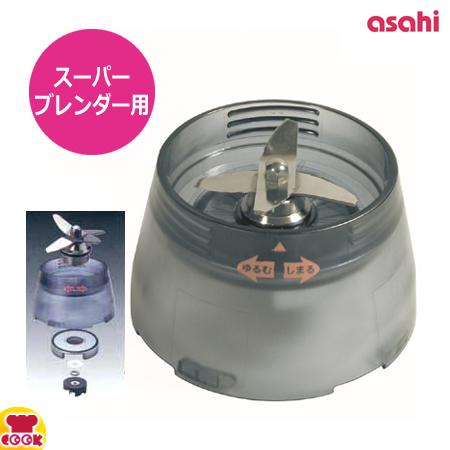 アサヒ スーパーブレンダー ASH-2用 ベースユニット(送料無料 代引OK)