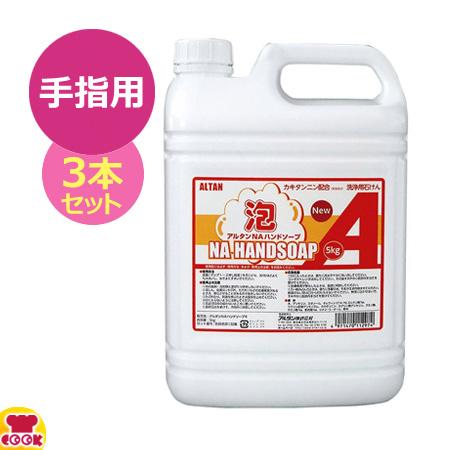 アルタンNAハンドソープ 泡タイプ 5kg 1ケース (3本入)(送料無料、代引不可)