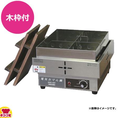 アンナカ 電気おでん鍋 木枠付 NHO-4SY(送料無料 代引不可)