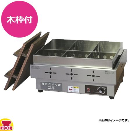 アンナカ 電気おでん鍋 木枠付 NHO-6SY(送料無料 代引不可)