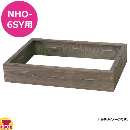 アンナカ 電気おでん鍋 NHO-6SY用 木枠(焼き杉)(送料無料 代引不可)