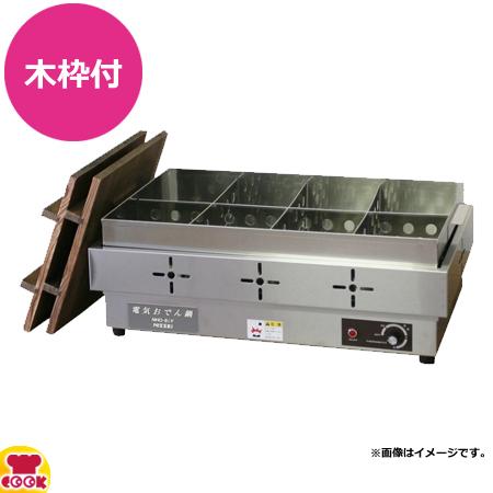 アンナカ 電気おでん鍋 木枠付 NHO-8LY(送料無料 代引不可)