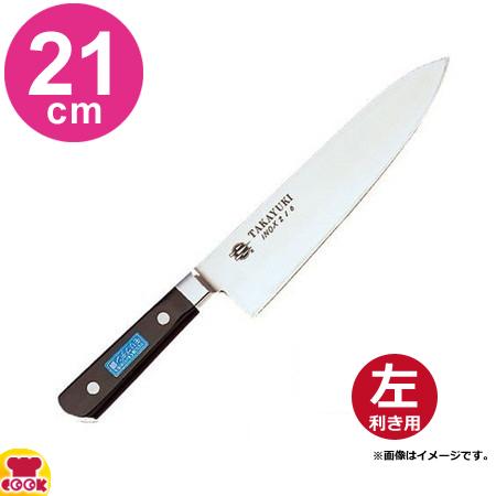 青木刃物 堺孝行 イノックス 洋出刃 21cm 11032(左利き用、名入れ無料)(送料無料、代引OK)