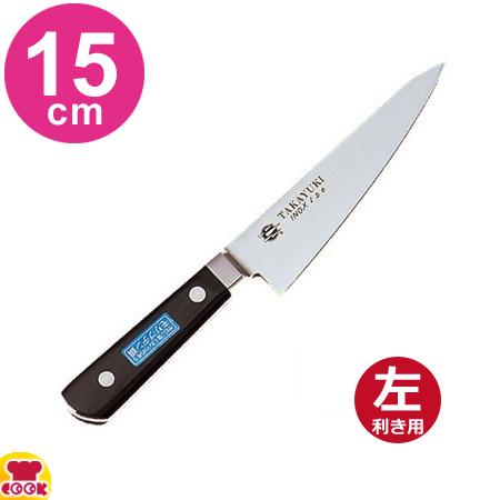 青木刃物 堺孝行 イノックス サバキ東型 15cm 11041(左利き用、名入れ無料)(送料無料、代引OK)