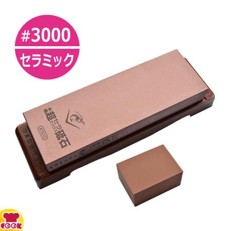 ナニワ エビ印 本職超セラミックス砥石(台付) 仕上用 #3000(ピンク)(送料無料、代引OK)