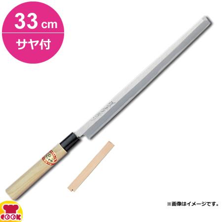 青木刃物 堺孝行 霞研 蛸引 33cm・サヤセット(名入れ無料)(送料無料、代引OK)