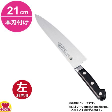堺孝行 グランドシェフ 牛刀 21cm 本刃付け(左利き用、名入れ無料)(送料無料、代引OK)
