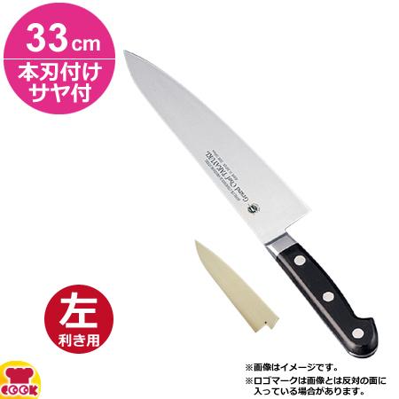 堺孝行 グランドシェフ 牛刀 33cm 本刃付け・サヤセット(左利き用、名入れ無料)(送料無料、代引OK)