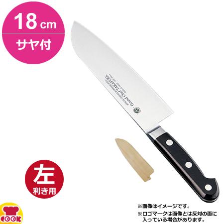 堺孝行 グランドシェフ 三徳 18cm・サヤセット(左利き用、名入れ無料)(送料無料、代引OK)