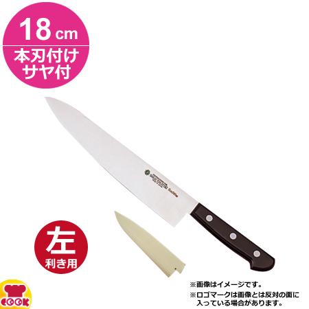 堺孝行 グランドシェフ 牛刀(ツバナシ) 18cm 本刃付け・サヤセット(左利き用、名入れ無料)(送料無料、代引OK)