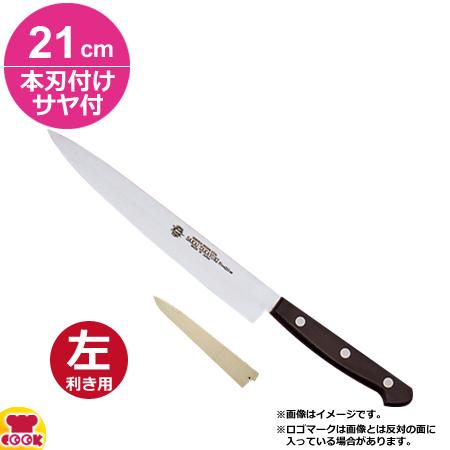 堺孝行 グランドシェフ スライサー(ツバナシ) 21cm 本刃付・サヤセット(左利き用、名入れ無料)(送料無料、代引OK)