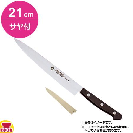 堺孝行 グランドシェフ スライサー(ツバナシ) 21cm・サヤセット(名入れ無料)(送料無料、代引OK)