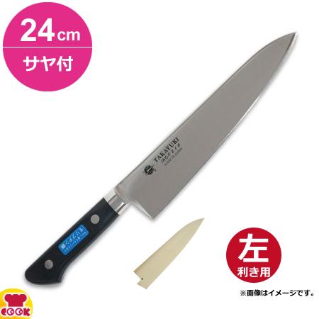 青木刃物 堺孝行 イノックス 牛刀 24cm・サヤセット(左利き用、名入れ無料)(送料無料、代引OK)