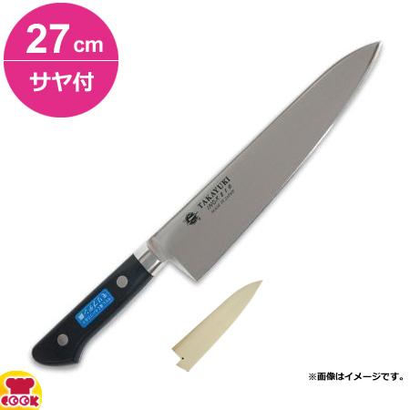 青木刃物 堺孝行 イノックス 牛刀 27cm・サヤセット(名入れ無料)(送料無料、代引OK)