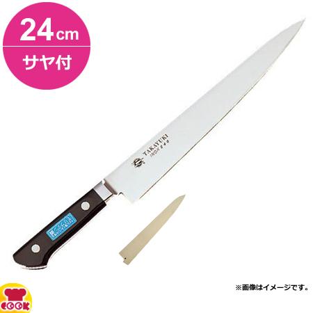 青木刃物 堺孝行 イノックス 筋引 24cm・サヤセット(名入れ無料)(送料無料、代引OK)