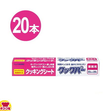 旭化成 業務用クックパー クッキングシート 外刃タイプ 33cm×20m 20本(送料無料、代引不可)