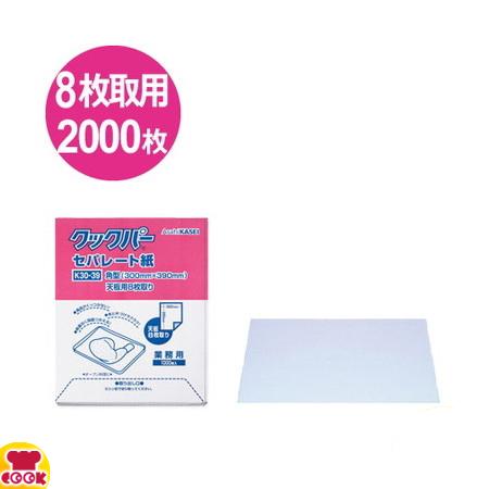 料理がくっつかず、後片付けが簡単 クックパー セパレート紙 K30-39角型8枚取り天板用 390mm×300mm 1000枚入×2(送料無料 代引不可)