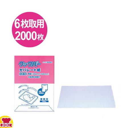 クックパー セパレート紙 K35-50角型6枚取り天板用 500mm×350m 1000枚入×2(送料無料、代引不可)