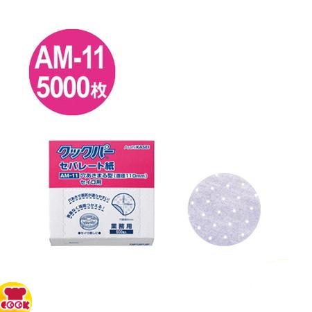旭化成 業務用クックパー セパレート紙 AM-11 穴あきまる型 直径110mm 500枚入×10(送料無料、代引不可)