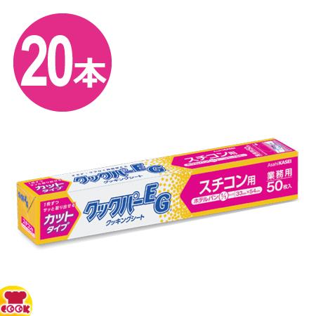 旭化成 業務用クックパーEG クッキングシート スチコン用 33cm×54cm 50枚入×20本(送料無料、代引不可)