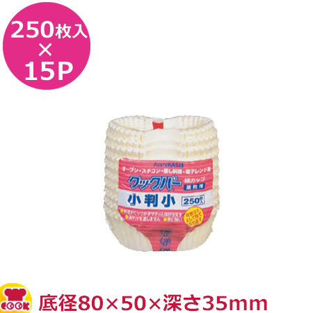 旭化成 クックパー紙カップ 小判(小) 250枚入×15P(送料無料、代引不可)