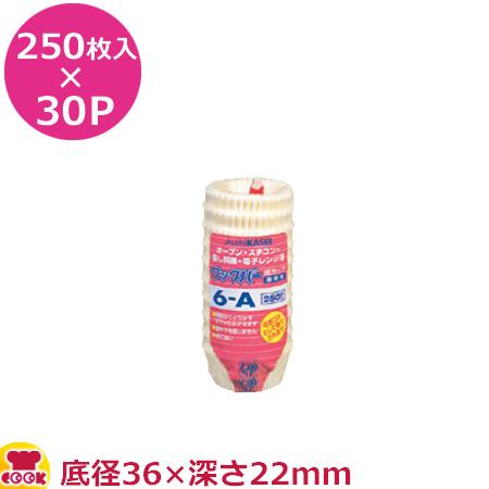 旭化成 クックパー紙カップ 6-A 250枚入×30P(送料無料、代引不可)